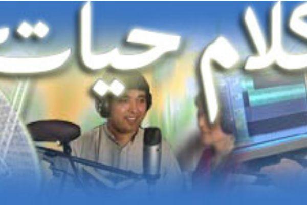 Hazara Herald Ministries